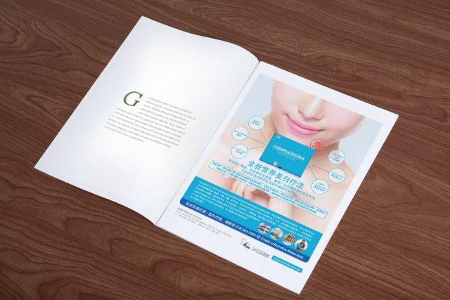 10 Complexion Magazine Ad