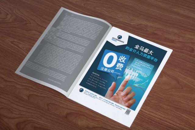 18 Accountanz Magazine Ad